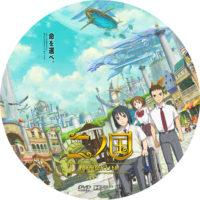 二ノ国 ラベル 01 DVD