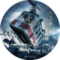 フローズン・ブレイク ラベル 01 Blu-ray