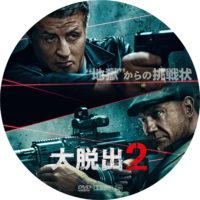 大脱出2 ラベル 01 DVD