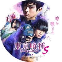 東京喰種 トーキョーグール【S】 ラベル 01 DVD