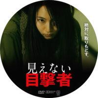 見えない目撃者 ラベル 01 DVD