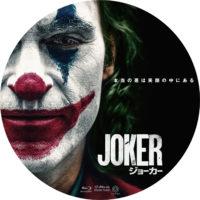 ジョーカー ラベル 01 Blu-ray
