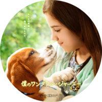 僕のワンダフル・ジャーニー ラベル 01 DVD