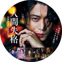 人間失格 太宰治と3人の女たち ラベル 01 DVD
