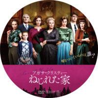 アガサ・クリスティー ねじれた家 ラベル 01 DVD