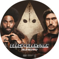 ブラック・クランズマン ラベル 01 DVD