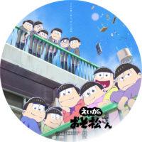 えいがのおそ松さん ラベル 01 DVD