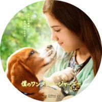 僕のワンダフル・ジャーニー ラベル 01 Blu-ray