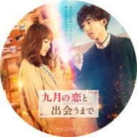 九月の恋と出会うまで ラベル 01 Blu-ray