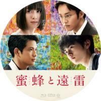 蜜蜂と遠雷 ラベル 01 Blu-ray