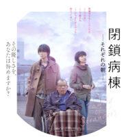 閉鎖病棟 それぞれの朝 ラベル 01 Blu-ray