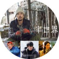 半世界 ラベル 01 DVD