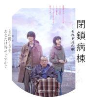閉鎖病棟 それぞれの朝 ラベル 01 DVD